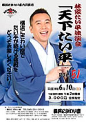 Hayasiya_taihei_4