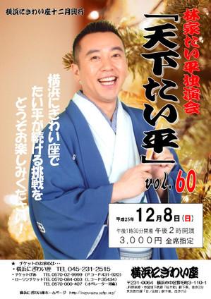 2013128_taihei