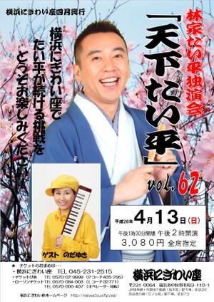 2014_taihei
