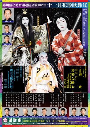 Meijiza_201411f02_2