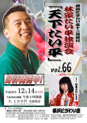 2014_12_14_taihei