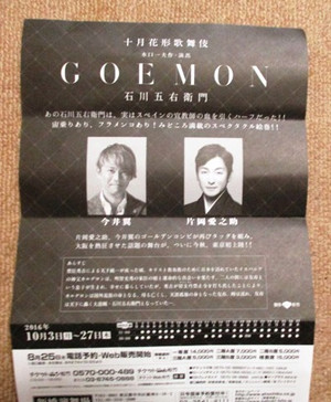 2016107goemon_004